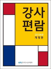 강사편람(2018)