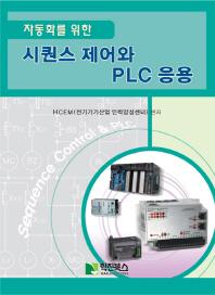 자동화를 위한 시퀀스 제어와 PLC 응용
