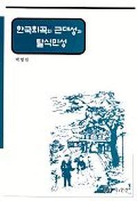 한국희곡의 근대성과 탈식민성