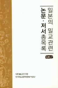 일본의 밀교관련 논문 저서총목록