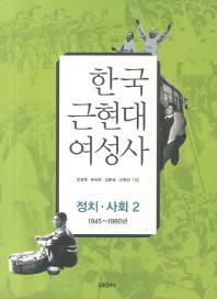 한국 근현대 여성사: 정치 사회. 2