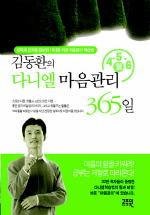 김동환의 다니엘 마음관리 365일 (4 5 6월)