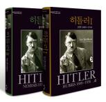 히틀러 세트