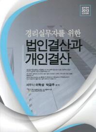 경리실무자를 위한 법인결산과 개인결산(2013)