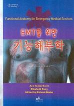 EMT를 위한 기능해부학