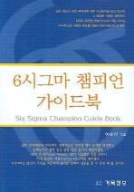 6시그마 챔피언 가이드북
