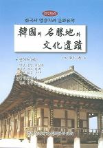 한국의 명승지와 문화유적 10