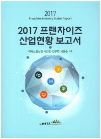 프랜차이즈 산업현황 보고서(2017)