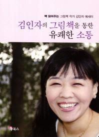 김인자의 그림책을 통한 유쾌한 소통