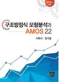 구조방정식 모형분석과 AMOS 22