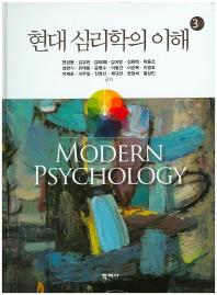 현대 심리학의 이해