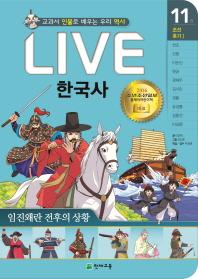 Live 한국사. 11: 임진왜란 전후의 상황