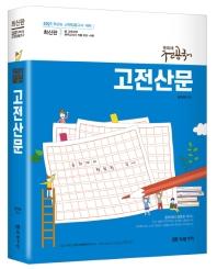 윤희재 전공국어 고전산문(2020)