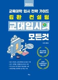 김완 컨설팅 교대입시의 모든 것(2021)