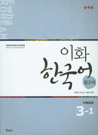 이화 한국어 참고서 3-1(중국어 번체)