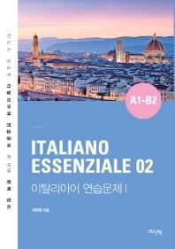 이탈리아어 연습문제 1