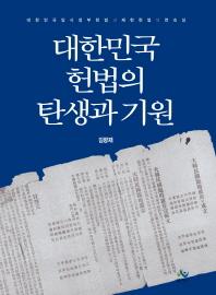대한민국 헌법의 탄생과 기원