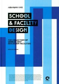 스쿨&퍼실리티 디자인