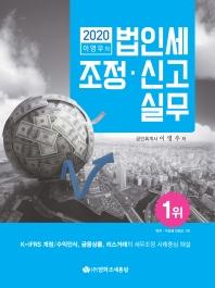 법인세 조정 신고실무(2020)
