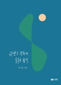 한반도 평화와 동북아 협력