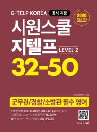 시원스쿨 지텔프 32-50 Level. 2