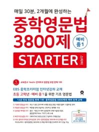 중학영문법 3800제 스타터 예비 중1