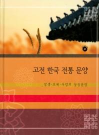 고전 한국 전통 문양