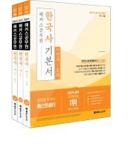 해커스공무원 한국사 기본서 세트(2021)