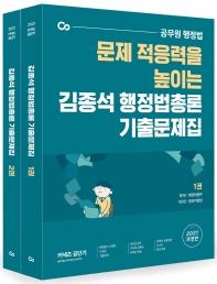 커넥츠 공단기 김종석 행정법총론 기출문제집 세트(2021)