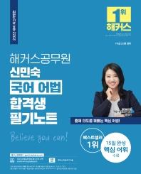 2022 해커스공무원 신민숙 국어 어법 합격생 필기노트