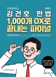 2021 김건호 헌법 1,000개 OX로 끝내는 파이널