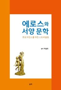 에로스와 서양문학: 호모 아만스를 위한 스토리텔링