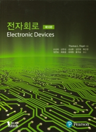 전자회로 : Electronic Devices