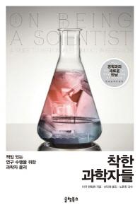 착한 과학자들