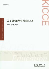 2015 보육정책의 성과와 과제