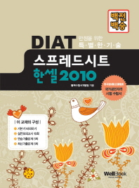 백전백승 DIAT 스프레드시트 한셀 2010