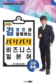 개그맨 김영민과 함께 하는 바리바리 비즈니스 일본어(고급, 응용)