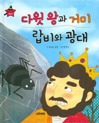 다윗 왕과 거미 랍비와 광대