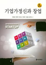 기업가정신과 창업