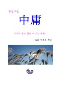 """동양고전 """"中庸(중용)"""""""