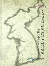 1928년까지 조선토목사업지: 하천개수편(1937년)