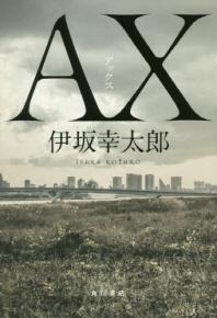 AX(アックス)