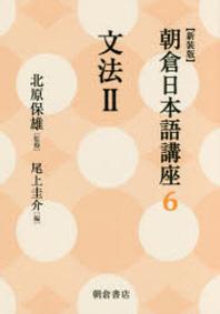 朝倉日本語講座 6 新裝版
