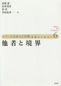 シリ-ズ日本人と宗敎 近世から近代へ 6
