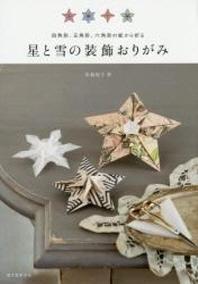 星と雪の裝飾おりがみ 四角形,五角形,六角形の紙から折る