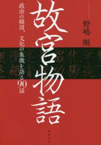 故宮物語 政治の縮圖,文化の象徵を語る90話