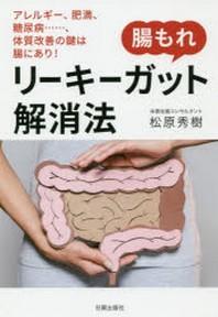 腸もれリ-キ-ガット解消法 アレルギ-,肥滿,糖尿病……,體質改善の鍵は腸にあり!