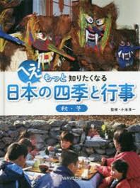 へえ!もっと知りたくなる日本の四季と行事 [2]