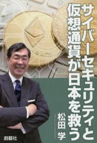 サイバ-セキュリティと假想通貨が日本を救う