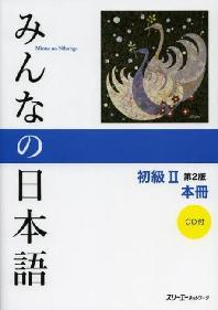 みんなの日本語初級2本冊
